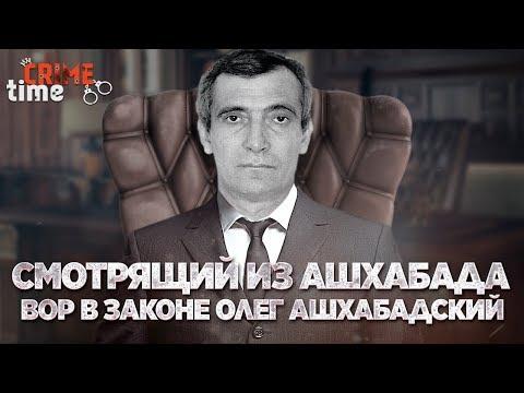 Смотрящий из Ашхабада вор в законе Олег Ашхабадский