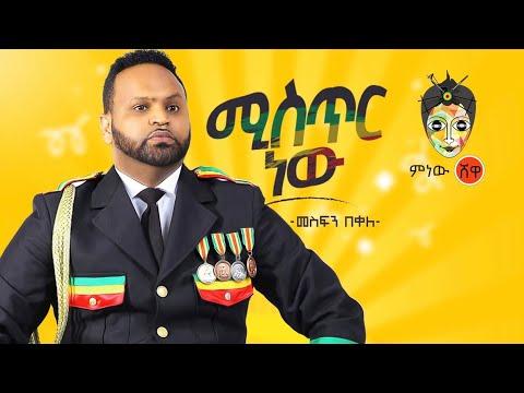 "Mesfin Bekele መስፍን በቀለ ""ሚስጥር ነው"" New Ethiopian Music 2020(Official Video)"