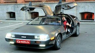 День назад в будущее - DeLorean DMC-12
