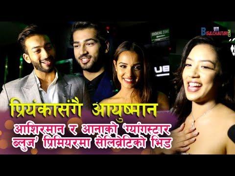 Gangster Blues Movie Premiere | Priyanka संगै पुगे Aayushman | Aashirman, aana sharma