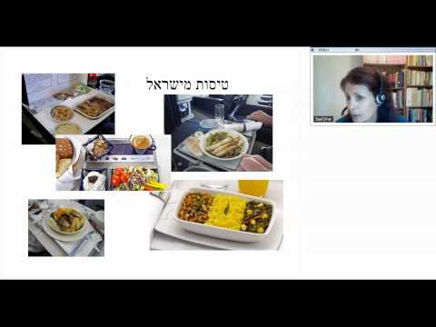 "Modern Hebrew Webinar ""Kosher Food in Israel"" 