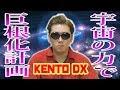 【ペニスポンプ】宇宙の力を借りてち〇ち〇大きくしてみた【KENTOデラックス】
