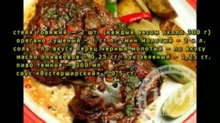 Рецепт стейка из говядины в пиве