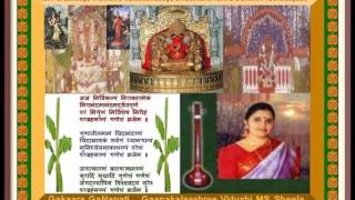 Gakaara GaNapati   GaNesha Sahasranaamam & Stotram   Gaanakalaashree Vidushi MS Sheela