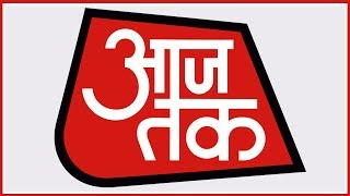 Aaj Tak LIVE TV | Pulwama Attack Live Updates | पुलवामा हमले की सबसे बड़ी कवरेज