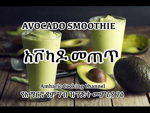 Avocado Smoothie - አቮካዶ መጠጥ - Amharic