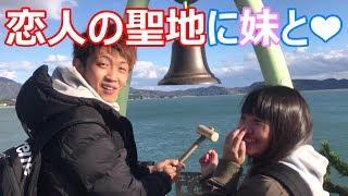 こんばんは! 前回の香川旅行の続きです♪ エンジェルロードにいってきま...