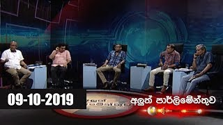 Aluth Parlimenthuwa - 09th October 2019 Thumbnail