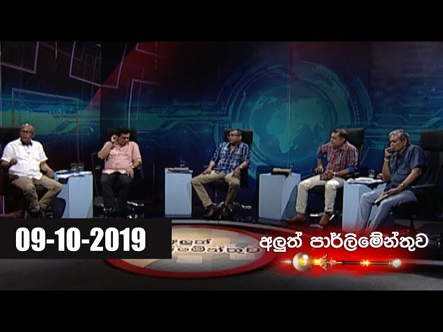 Aluth Parlimenthuwa - 09th October 2019