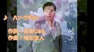 ハン・ウギョン - しぐれ情恋