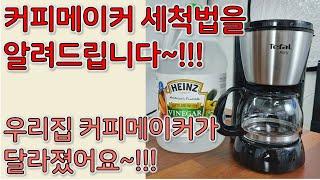 제발 커피메이커 세척하세요~!!!![커알못TV 26-1…