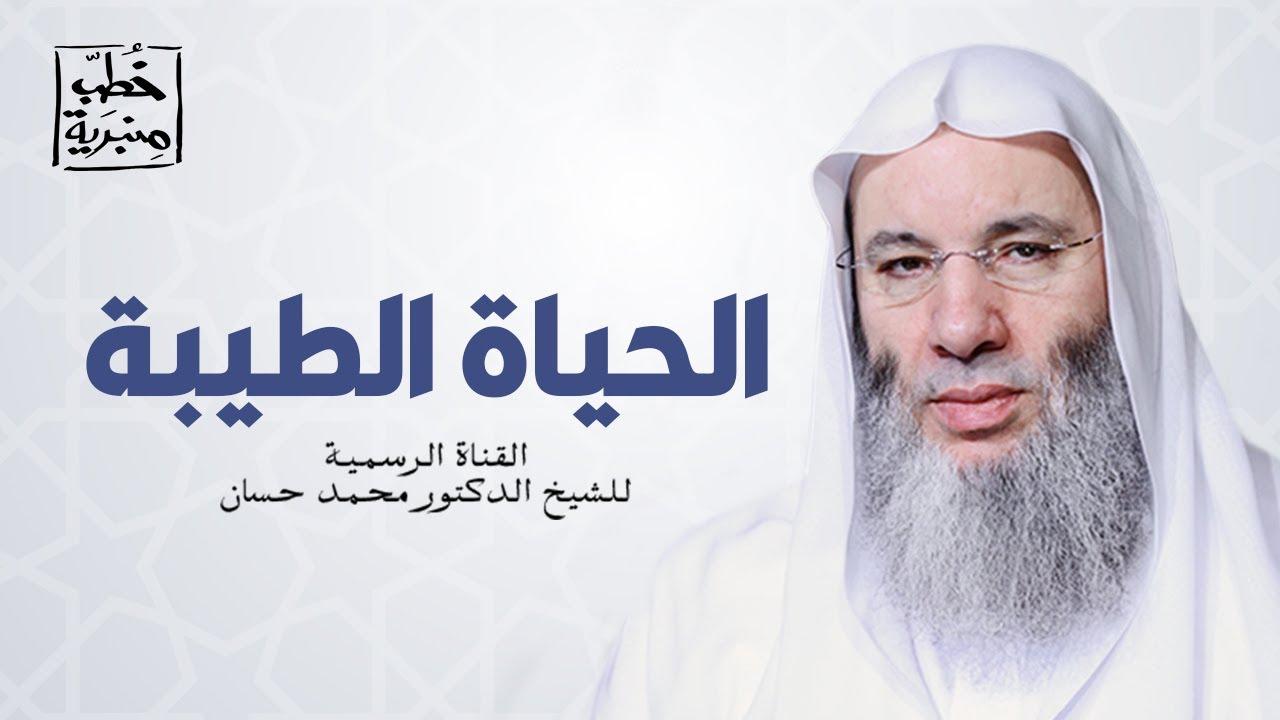 الحياة الطيبة خطبة جمعة رائعة لفضيلة الشيخ د محمد حسان Youtube