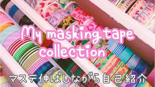 Download 【自己紹介】My masking tape collection!マステ帳をつくりながら自己紹介♡【ASMR】【作業動画】