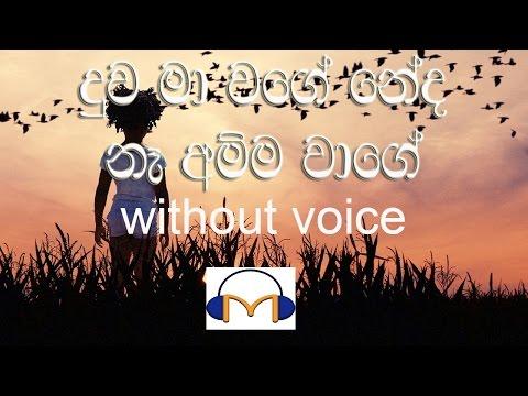 Duwa Ma Wage Karaoke (without voice) දුව මා වගේ නේද නෑ අම්ම වාගේ