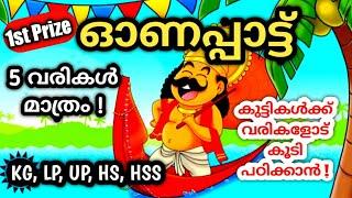 കുട്ടികൾക്കായുള്ള ഓണപ്പാട്ട്|onam songs for kids|Onappattukal 2021|onam songs with lyricsonamsongs