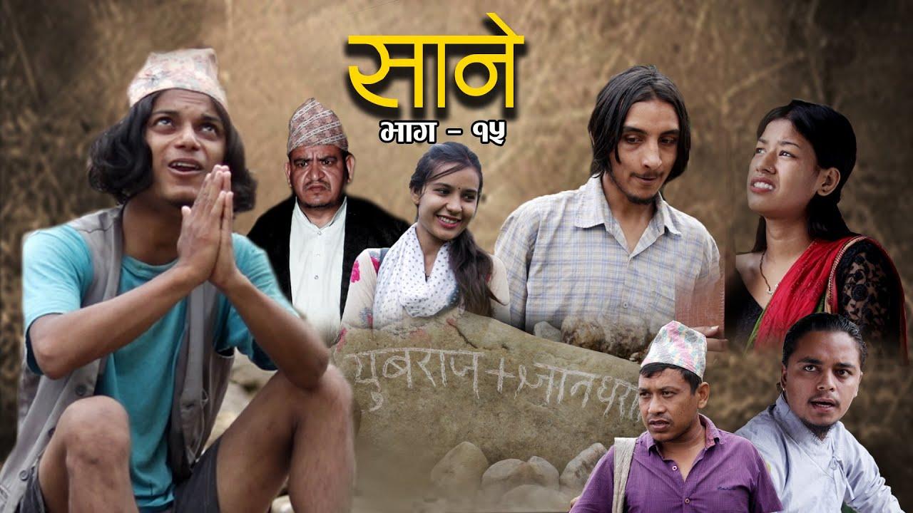 Download Nepali Series Sane    साने    Episode -15    Suraj Ghimire    Oct 19, 2021