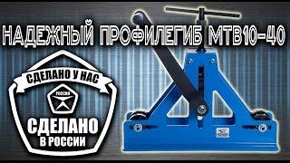 Профильный трубогиб BlackSmith MTB10-40, обзор версии 2016 года