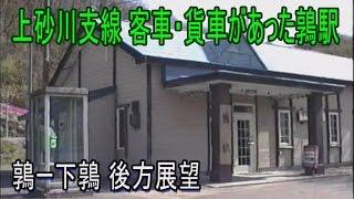 【後方展望】 上砂川支線(3) 鶉ー下鶉 鶉駅風景