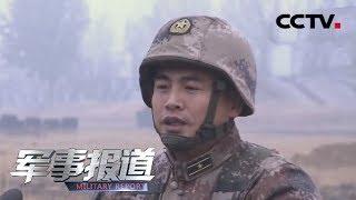 《军事报道》 20191119| CCTV军事