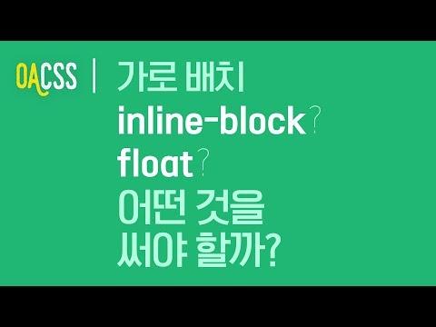 CSS 가로 정렬?  inline-block과 float중 어떤 것을 써야 할까?  | CSS 갈증해소 프로젝트 OACSS | 빔캠프