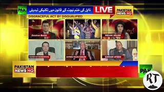 Ahmad Raza Khan Kasuri on Election Bill 2017 and Ahmadiyya Muslims