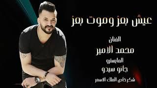 الدنيا خربانه //الفنان : محمد الامير _ توزيع : جانو سيدوmuhammed alamir _ janosio 2022