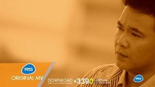 มนต์รักลูกทุ่ง : ยอดรัก สลักใจ[Official MV]