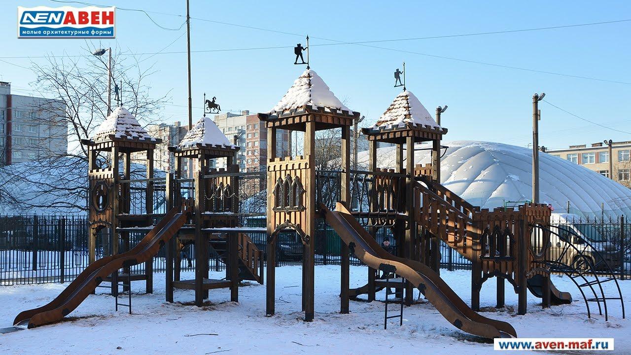 малые формы для детских площадок цена краснодар - YouTube