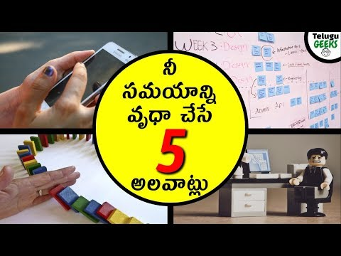5 Habits that waste your time | In Telugu | TeluguGeeks