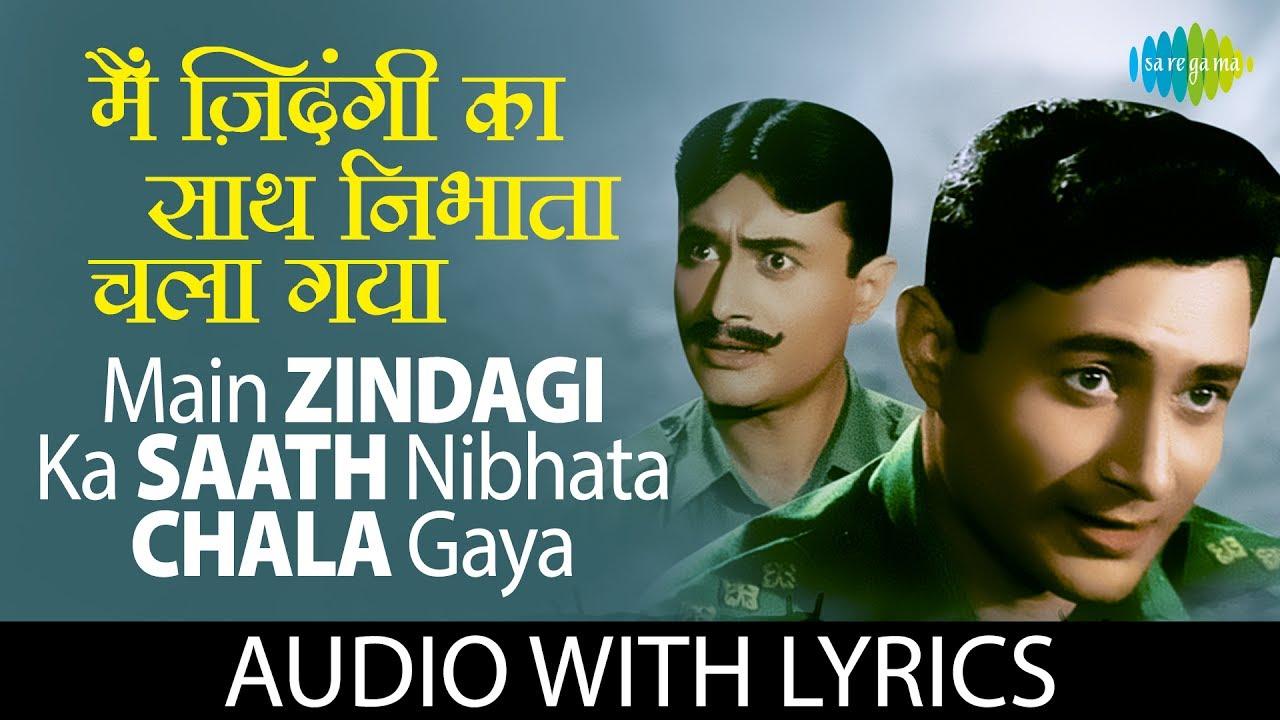 Main Zindagi Ka Saath Nibhata Chala with lyrics | मैं ज़िन्दगी का साथ  निभाता के बोल | Mohammed Rafi