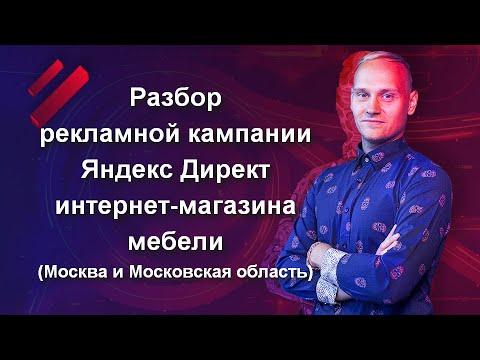 Разбор рекламной кампании Яндекс Директ интернет-магазина мебели (Москва и Московская область)