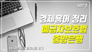 [경제신문 읽기] 107강.지급준비제도, 중앙은행, 예…