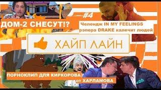 ДОМ-2 сравняют с землёй?! Порноноклип  для Киркорова от Харламова. Хайп лайн # 4
