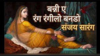 Repeat youtube video Rajasthani Geet राजस्थान के गीत : बन्नी-ए Banni-e