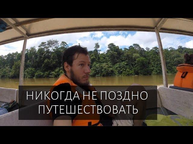Никогда не поздно путешествовать (music video)