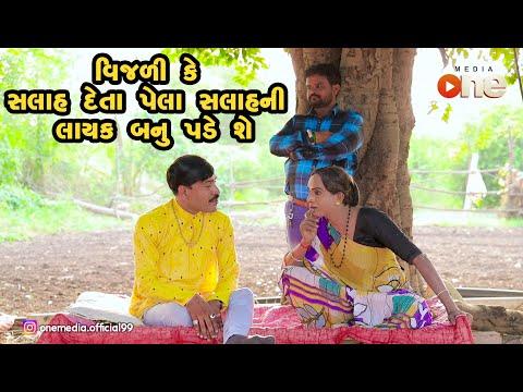 Vijulike Salah Deta Pela Salahni Layak Banu Pade Shay    Gujarati Comedy   One Media