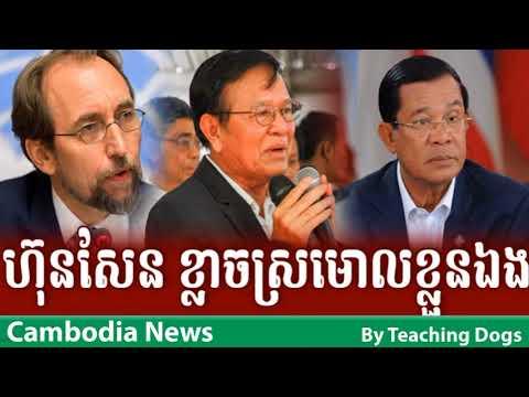 Cambodia News Today RFI Radio France International Khmer Evening Saturday 09/23/2017