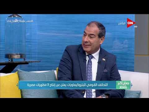 صباح الخير يا مصر | لقاء مع دكتور ياسر مصطفى مدير معهد بحوث البترول  - 11:02-2020 / 3 / 25