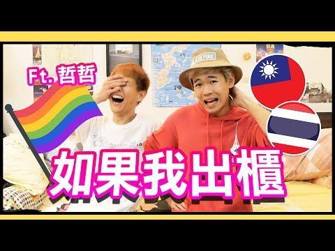 台灣VS泰國!誰對同志比較友善?好想出櫃喔🏳️🌈|超強系列 Ft. 哲哲