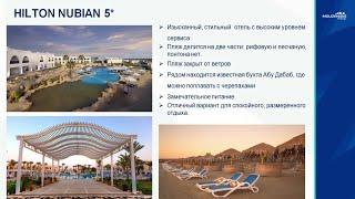 МАРСА АЛАМ новый курорт Египта отель HILTON MARSA ALAM NUBIAN RESORT 5 обзор