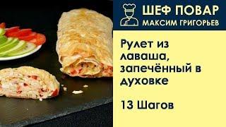 Рулет из лаваша, запечённый в духовке . Рецепт от шеф повара Максима Григорьева