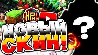 НОВЫЙ КРУТОЙ СКИН ВЛАДЕЙСА!? - SKY WARS MINIGAMES