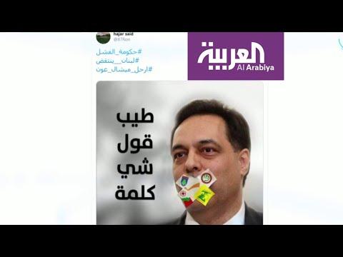 تفاعلكم | سخرية من حكومة الفشل في لبنان  - نشر قبل 4 ساعة