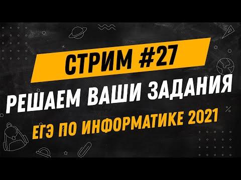Стрим #27   ЕГЭ по информатике 2021   Решаем задания подписчиков