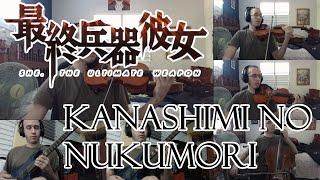 Saikano - Kanashimi no nukumori string quartet/guitar cover
