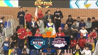 «Я – чемпион». Команды «Sayxun» - «Лидеры»