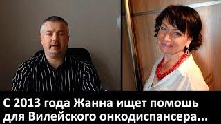 Беларусь. С 2013 года Жанна ищет помощь для вилейского онкодиспансера