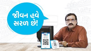 [Gujarati] Paytm SoundBox makes life easy for Kishore Bhai Jamnadas Thakkar