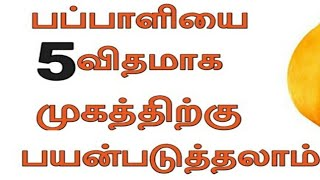 5 Ways To Use Papaya For Face In Tamil/ How To Use Papaya On Face In Tamil / Beauty Tips In Tamil