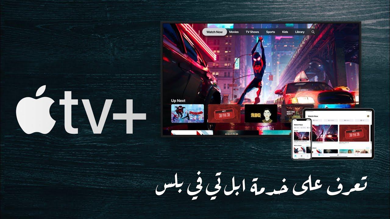 Photo of Apple TV+   كل ما تريد معرفته عن خدمة ابل تي في بلس – ايفون
